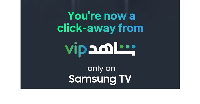 Shahid VIP branded remote control button to launch on new Samsung Smart TVs